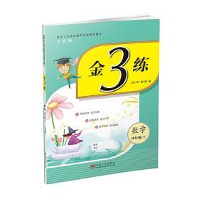 21秋金3练四年级数学(江苏版)(上) 东南大学出版社9787564176693正版全新图书籍Book