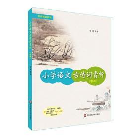 小学语文古诗词赏析(中册)