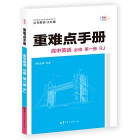 重难点手册 高中英语 必修 第一册  RJ 华中师范大学出版社9787562294146正版全新图书籍Book