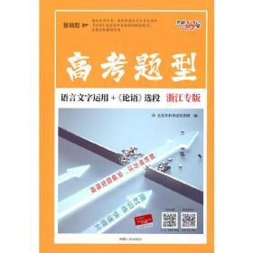 天利38套 2022浙江专版 语言文字运用+《论语》选段 高考题型 西藏人民出版社9787223037846正版全新图书籍Book