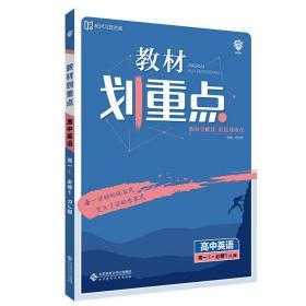 教材划重点高中英语必修1RJ人教版(不适用于新高考地区) 理想树2022版 北京师范大学出版社9787303237647正版全新图书籍Book