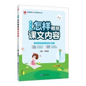 2021星阅读 小学语文 怎样概括课文内容 现代教育出版社9787510653032正版全新图书籍Book