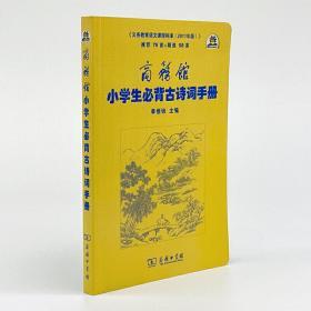 商务馆小学生必背古诗词手册 季恒铨 商务印书馆9787100089135正版全新图书籍Book