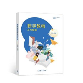 新手教师工作指南 田媛 高等教育出版社9787040542080正版全新图书籍Book