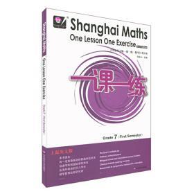 2021秋一课一练上海英文版数学七年级(第一学期) 范良火 华东师范大学出版社9787576010367正版全新图书籍Book