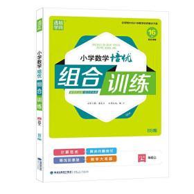 小学数学培优组合训练(四年级上BS版)