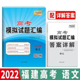 天利38套 2022福建专版 语文 高考模拟试题汇编 西藏人民出版社9787223015813正版全新图书籍Book