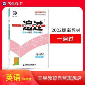 一遍过 选择性必修 第二册 英语 YL (译林新教材)2022版 天星教育 南京师范大学出版社9787565148873正版全新图书籍Book