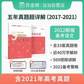 作业帮 2022版 高考语文 五年真题超详解 全国历年五年高考真题试卷 西安出版社9787554147214正版全新图书籍Book