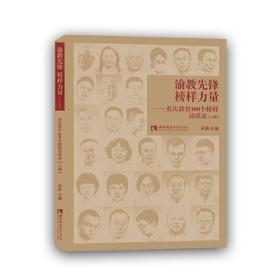 渝教先锋 榜样力量——重庆教育100个榜样访谈录(上册)