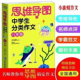 思维导图中学生分类作文八年级 延边大学出版社9787230007443正版全新图书籍Book