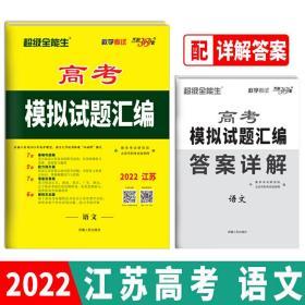天利38套 2022江苏超级版 语文 高考模拟试题汇编 超级全能生 西藏人民出版社9787223024723正版全新图书籍Book