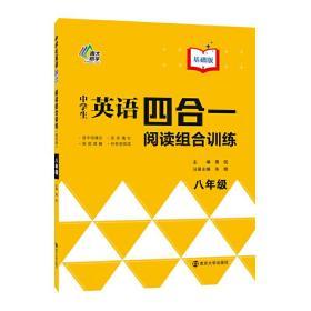 中学生英语四合一阅读组合训练 八年级基础版