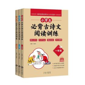 小学生必背古诗文阅读训练 1-3年级(全3册) 中译出版社(原中国对外翻译出版公司)9787500166580正版全新图书籍Book