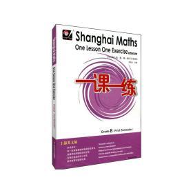 2021秋一课一练上海英文版数学八年级(第一学期) 范良火 华东师范大学出版社9787576008906正版全新图书籍Book