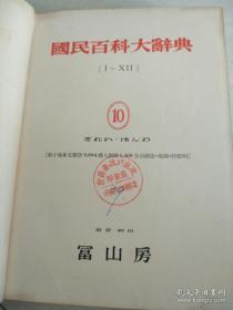 国民百科大辞典第10册(日文原版旧书)精装品好,有原函套
