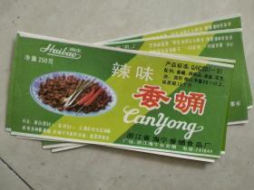 旧食品商标《辣味蚕蛹》5张10元