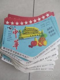 旧汽水商标《中华》100张10元
