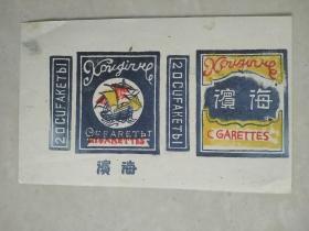 伪满洲国烟标海滨