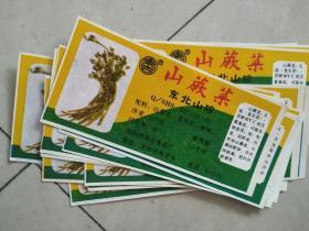 旧食品商标《山蕨菜》10张10元