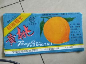 旧食品商标《黄桃》6张10元