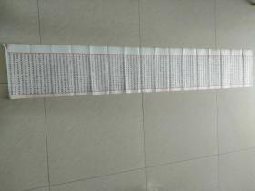 旧抄本(内容不详)174*29.5厘米