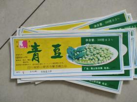 旧食品商标《青豆》10张10元