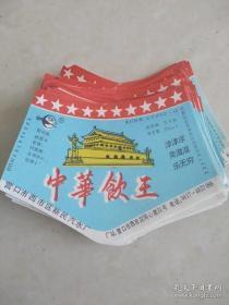 旧汽水商标《中华饮王》50张10元