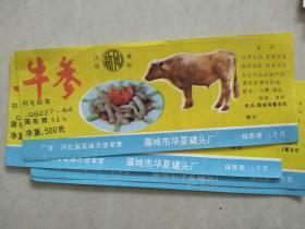 旧食品商标《牛参》4张10元