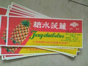 旧食品商标《糖水菠萝》17张10元