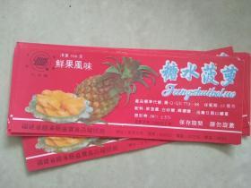 旧食品商标《糖水菠萝》9张10元