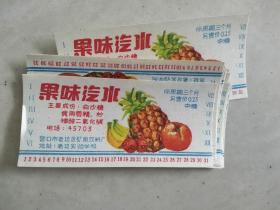 旧汽水商标《果味汽水》50张10元