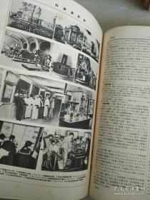 国民百科大辞典第2册(日文原版旧书)精装品好,有原函套