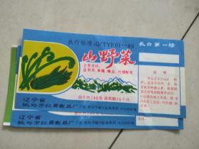 旧食品商标《山野菜》2张10元