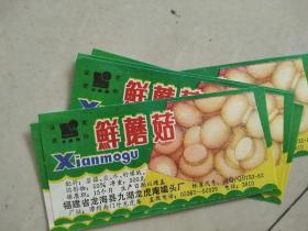 旧食品商标《鲜蘑菇》6张10元