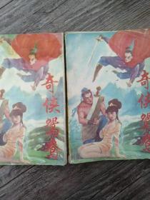 老武侠 奇侠鸳鸯 全两册