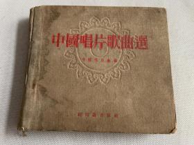 1955年新一版一印《中国唱片歌曲选》布面精装一厚册全。
