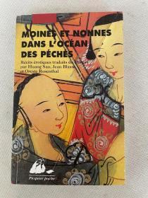 法国原版,法译中国古代禁毁小说《僧尼孽海》全品一册全。思无邪汇宝收书之法译本。