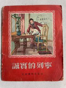 1955年原版 图文版《诚实的列宁》一册全。