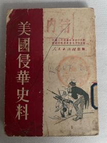 1951年北平初版《美国侵华史料》厚一册全。