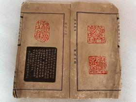 《戊辰龙年印谱》线装一册全