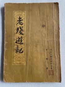 1956年通俗文艺出版社, 一版一印《老残游记》一册全