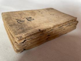 清刻本《龙光诗经、敷文诗经》线装4册(不全)。有两个牌记,学习收藏均可,低价出