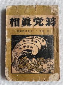 民国版《蒋党真相》一册全。