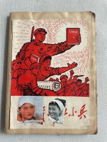 文革时期红色剪报等各式彩色剪贴画