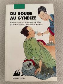 法国原版,法译中国古代禁毁小说《玉闺红》全品一册全。思无邪汇宝收书之法译本。