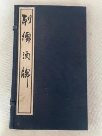 任渭长人物版画集《列仙酒牌》文物出版社原大影印,一版一印,白纸线装 一函一册全