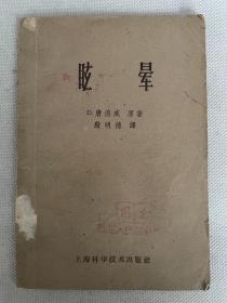 1959年一版一印《眩晕》一册全。