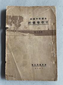 1927年世界书局版《各国对中国的不平等条约》一册全。