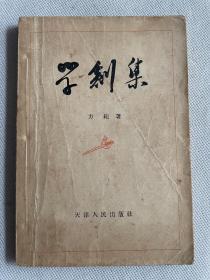 1957年天津人民出版社《学剑集》一册全。